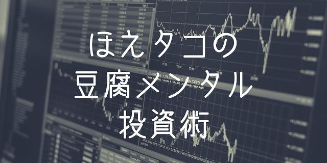 ほえタコの豆腐メンタル投資術